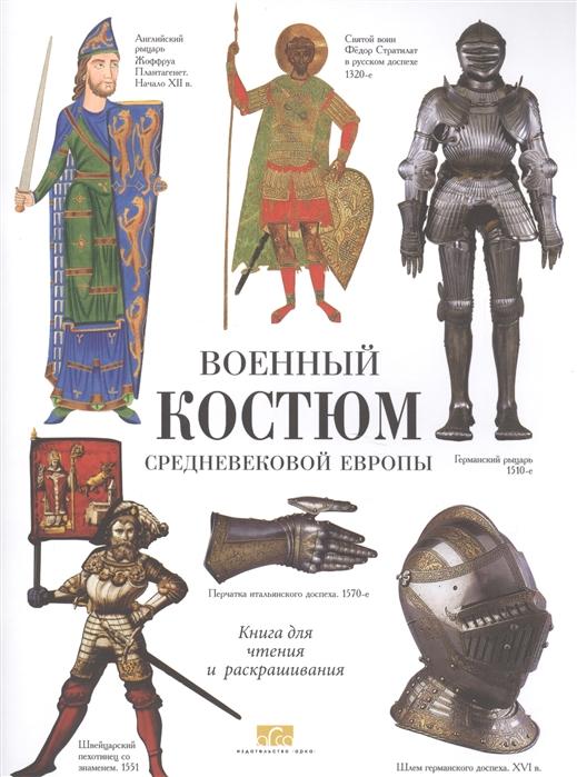 Жуков К. Военные костюмы Средневековой Европы Книга для чтения и раскрашивания