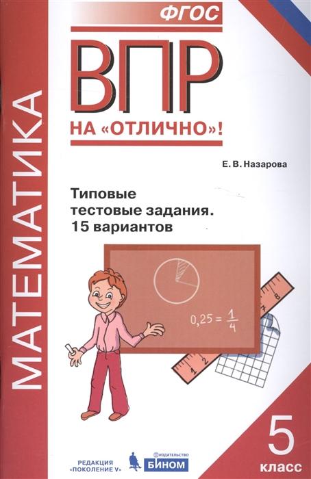 Назарова Е. Математика 5 класс Типовые тестовые задания 15 вариантов