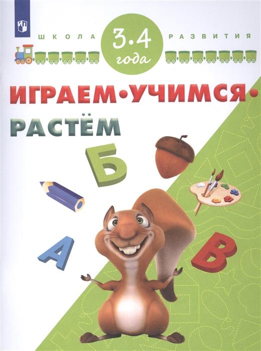 Памфилова Н. (ред.-сост.) Играем Учимся Растем Для детей 3-4 лет