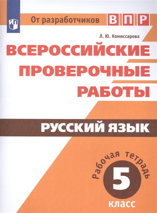 Комиссарова Л Всероссийские проверочные работы Русский язык Рабочая тетрадь 5 класс Учебное пособие