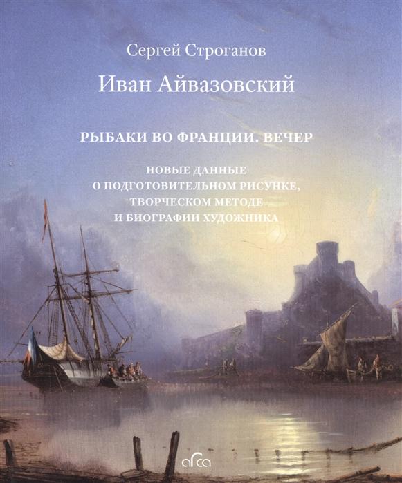 Иван Айвазовский Рыбаки во Франции Вечер