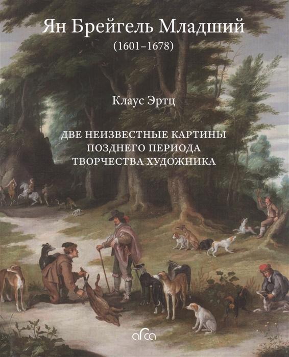 Ян Брейгель Младший 1601-1678 Две неизвестные картины позднего периода творчества художника
