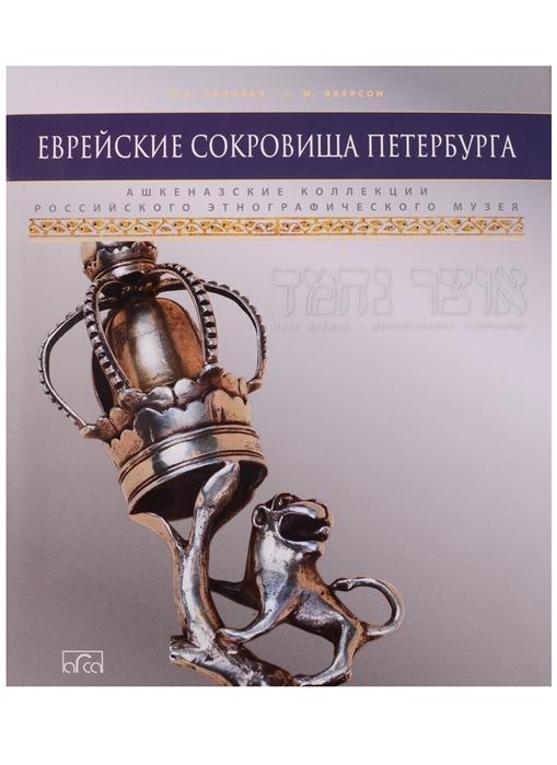 Еврейские сокровища Петербурга Ашкеназские коллекции российского этнографического музея