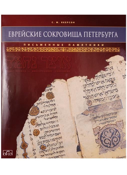 Еврейские сокровища Петербурга Письменные памятники