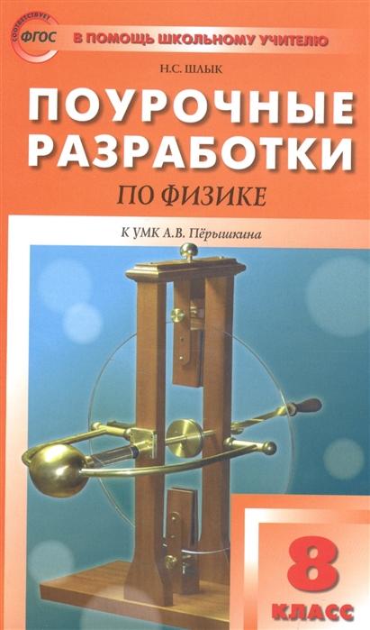 Шлык Н. Поурочные разработки по физике 8 класс К УМК А В Перышкина