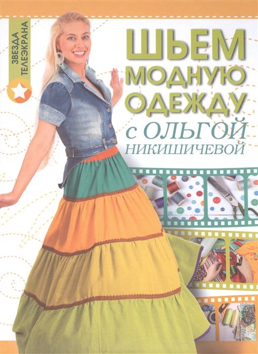 Никишичева О. Шьем модную одежду с Ольгой Никишичевой