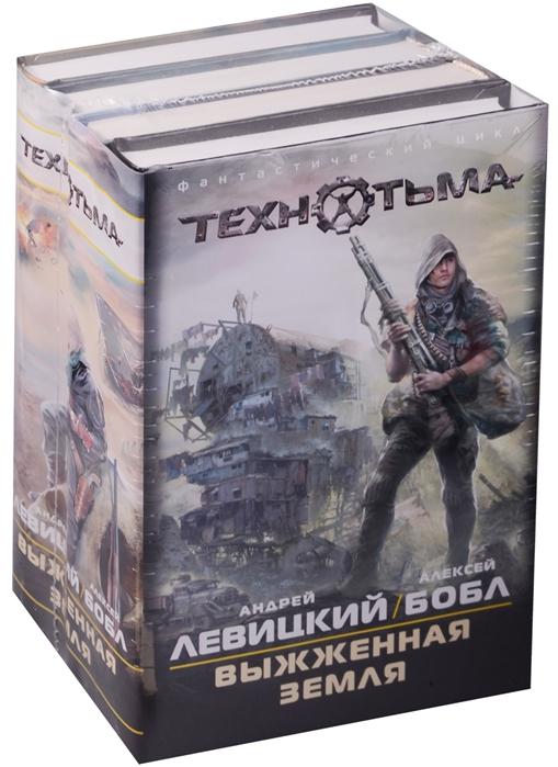 Левицкий А., Бобли А. Выжженная земля комплект из 4-х книг