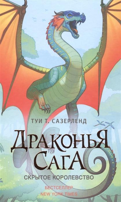 Сазерленд Т. Драконья сага Скрытое королевство поллок т клэр к барнс д и др мировые звезды фэнтези комплект из 4 книг