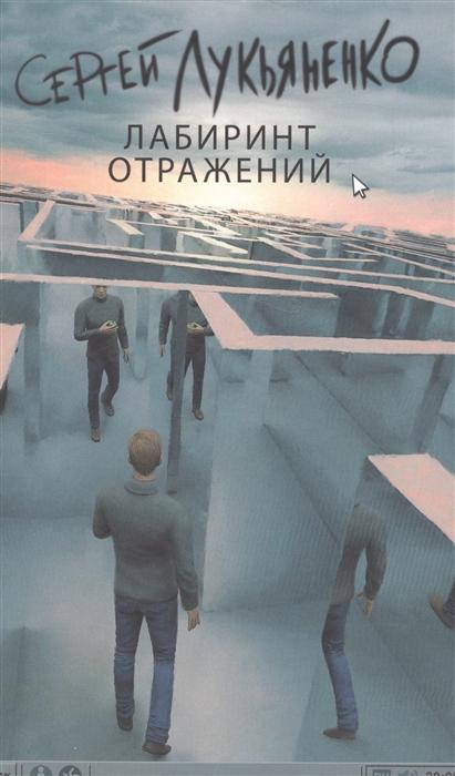 Лукьяненко С. Лабиринт отражений сергей васильевич лукьяненко лабиринт отражений