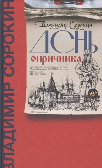 купить Сорокин В. День опричника по цене 450 рублей