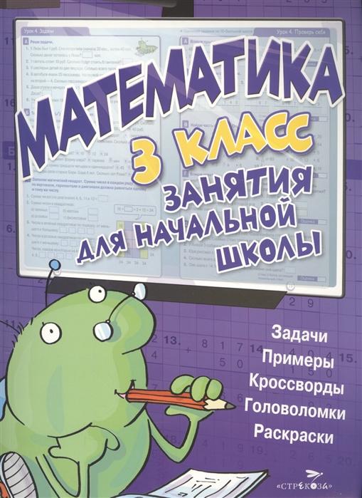 МакНи К. (сост.) Математика 3 класс Занятия для начальной школы Задачи примеры кроссворды головоломки раскраски математика 4 класс занятия для начальной школы