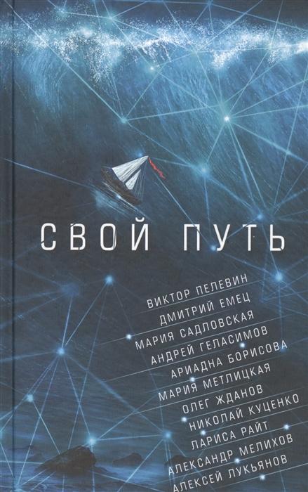 Неволина Е. (ред.) Свой путь Сборник
