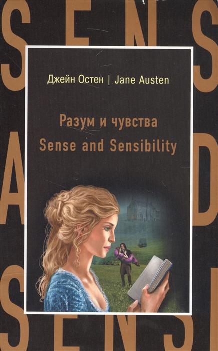 Разум и чувства Sense and Sensibility