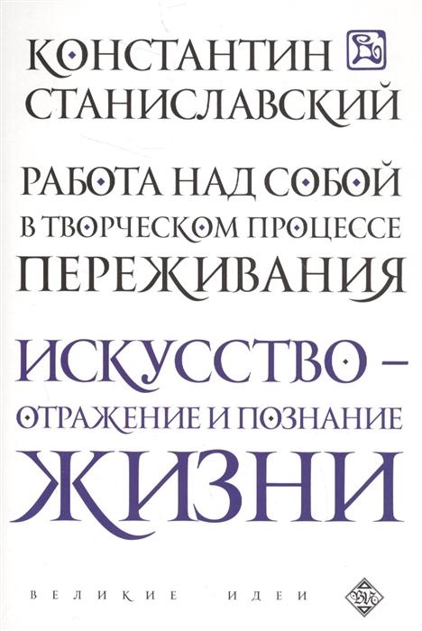Станиславский К. Работа над собой в творческом процессе переживания станиславский константин сергеевич работа актера над собой в творческом процессе воплощения
