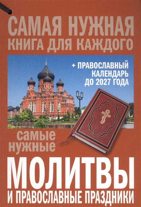 Тимошина Т. (ред.) Самые нужные молитвы и православные праздники православный календарь до 2027 года