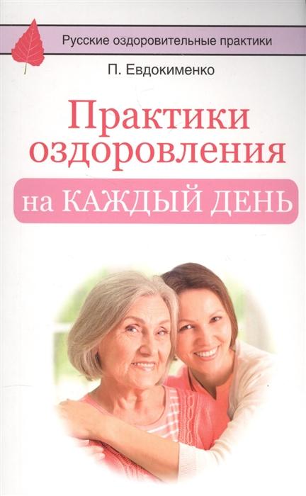 Евдокименко П. Практики оздоровления на каждый день