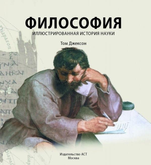Джексон Т. Философия Иллюстрированная история науки цены онлайн