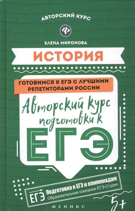 Миронова Е. История Авторский курс подготовки к ЕГЭ