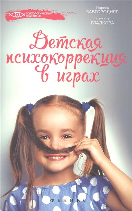 Завгородняя М., Гладкова Н. Детская психокоррекция в играх цена и фото