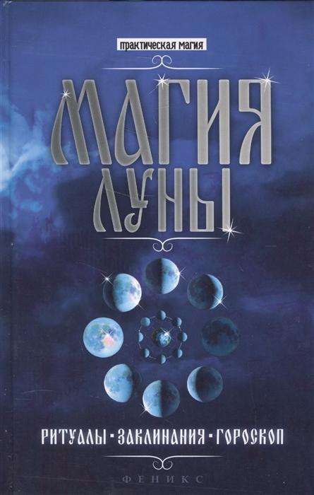 Ессеева Е. Магия Луны Ритуалы Заклинания Гороскоп