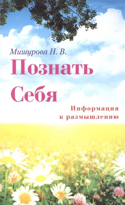 Мишурова Н. Познать себя Информация к размышлению мишурова н в познать себя информация к размышлению