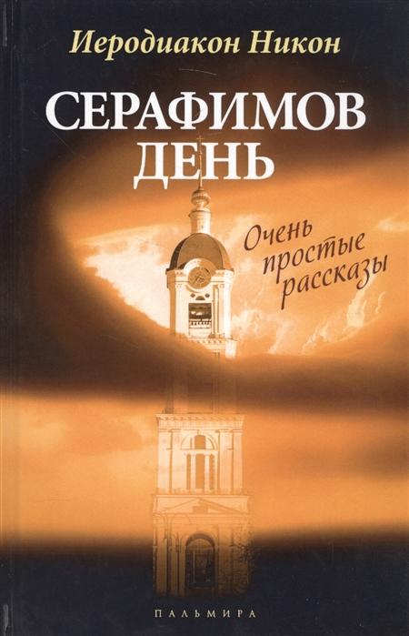 Муртазов Н. Серафимов день Очень простые рассказы