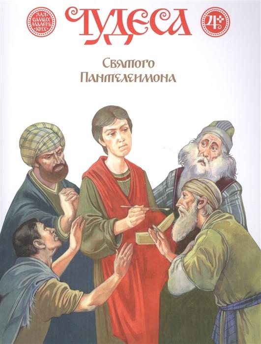 цена на Харченко Д. Чудеса Святого Пантелеимона