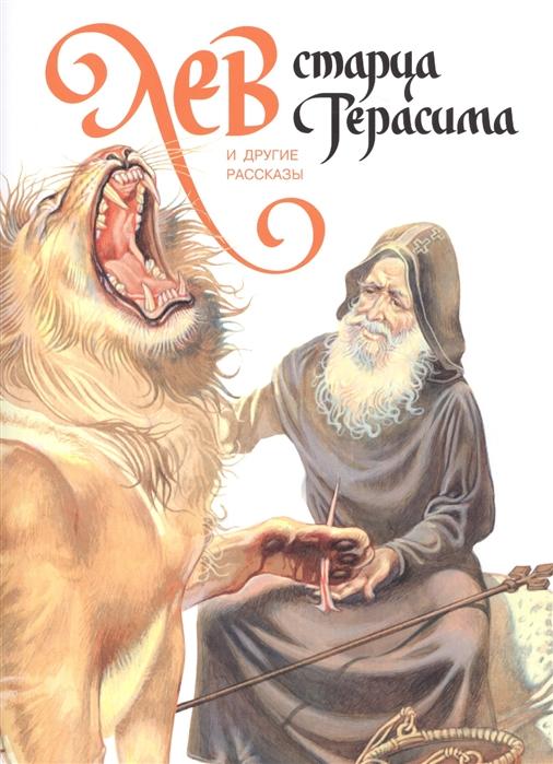 Купить Лев старца Герасима и другие рассказы, Издательство Дмитрия Харченко, Проза для детей. Повести, рассказы
