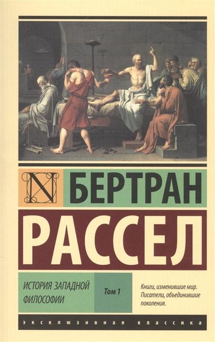 Рассел Б. История западной философии Том 1