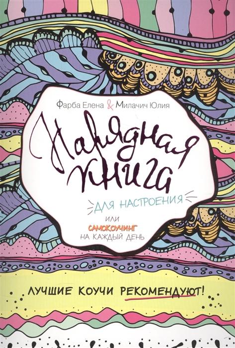Фарба Е., Милачич Ю. Нарядная книга для настроения или самокоучинг на каждый день аука нарушаяритм книга на каждый день