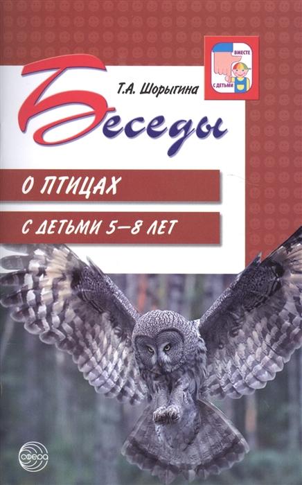 Шорыгина Т. Беседы о птицах с детьми 5-8 лет цена