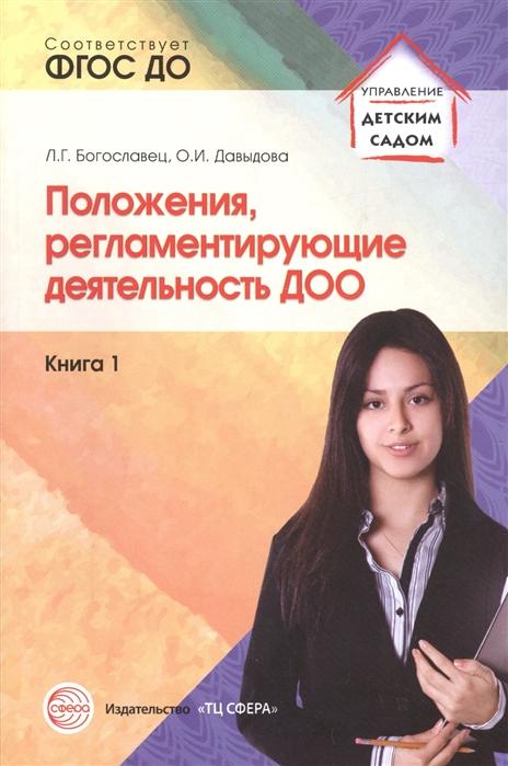 Богославец Л., Давыдова О. Положения регламентирующие деятельность ДОО Книга 1