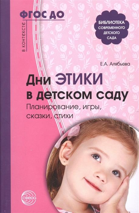 цена на Алябьева Е. Дни этики в детском саду Планирование игры сказки стихи