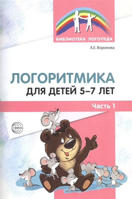 Воронова А. Логоритмика для детей 5-7 лет Часть 1