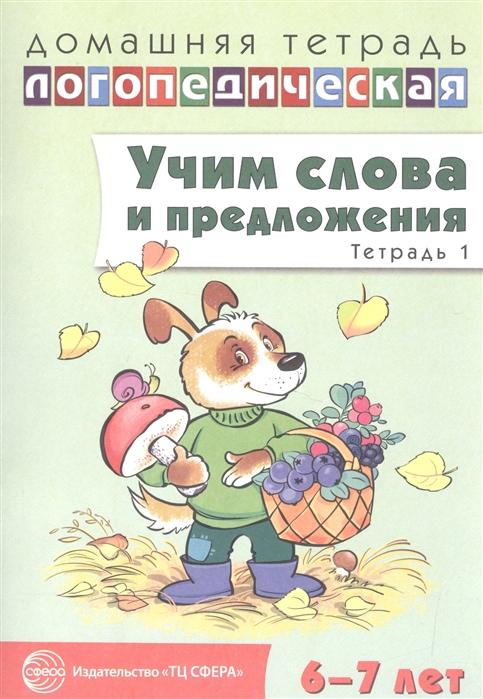 Сидорова У. Учим слова и предложения Тетрадь 1 6-7 лет недорого