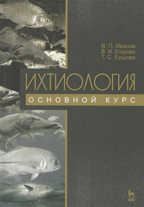 Ихтиология Основной курс