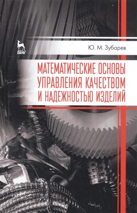 Зубарев Ю. Математические основы управления качеством и надежностью изделий