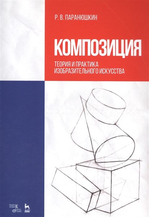 Паранюшкин Р. Композиция Теория и практика изобразительного искусства