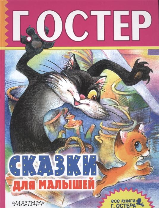 Остер Г. Сказки для малышей цена