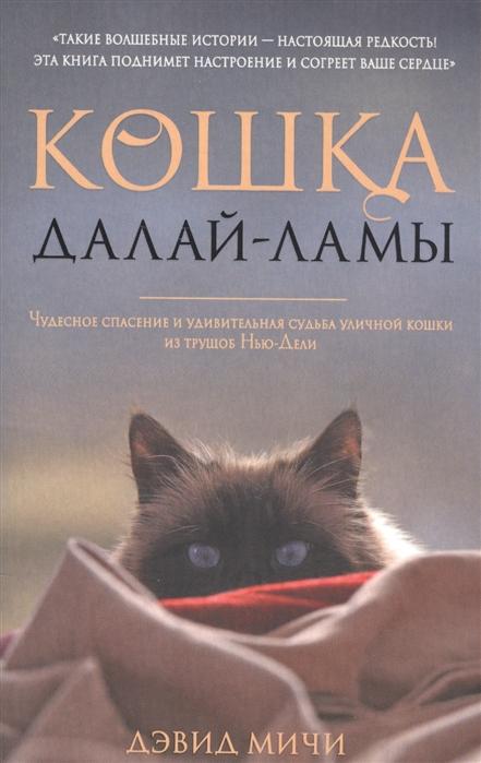 Мичи Д. Кошка Далай-Ламы цена
