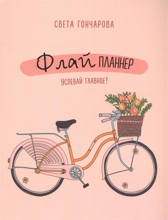 Гончарова С. Флай планнер Успевай главное телефон флай