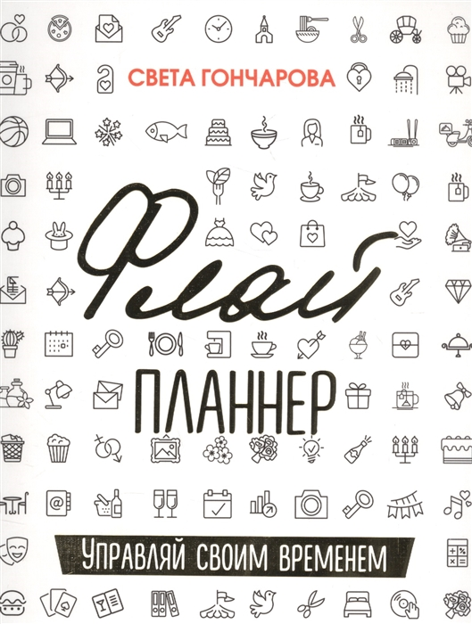 Гончарова С. Флай планнер Управляй своим временем телефон флай
