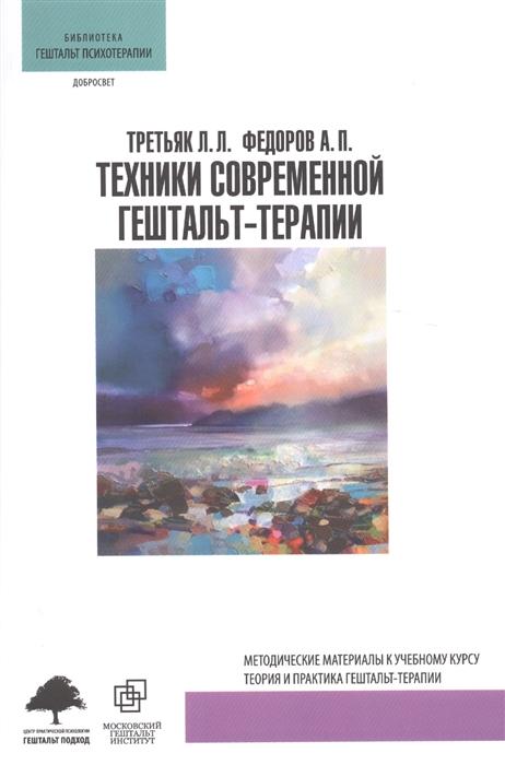 Третьяк Л., Федоров А. Техники современной гештальт-терапии