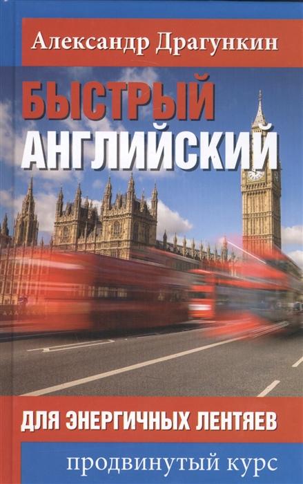 Драгункин А. Быстрый английский для энергичных лентяев Продвинутый курс
