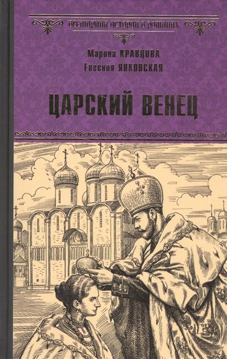 цены Кравцова М., Янковская Е. Царский венец