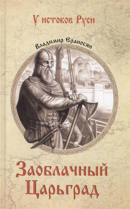 Ераносян В. Заоблачный Царьград ераносян в колорады