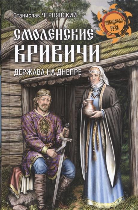 Чернявский С. Смоленские кривичи Держава на Днепре