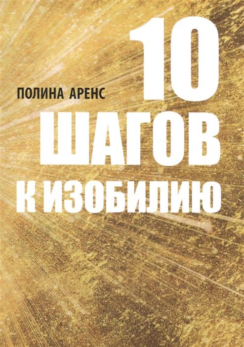 Аренс П. 10 шагов к изобилию аксельрод а чомахидзе п сыркин а нагрузочные экг тесты 10 шагов к практике