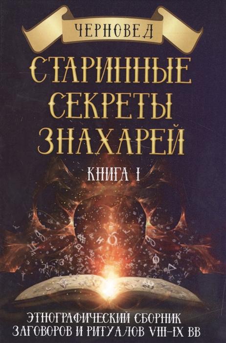 Черновед Старинные секреты знахарей Книга 1 все цены