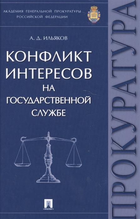Ильяков А. Конфликт интересов на государственной службе Монография